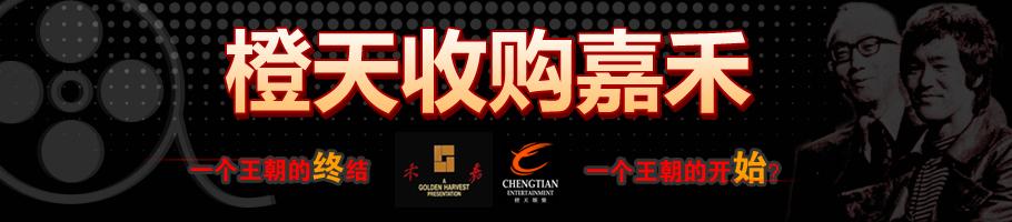 橙天娱乐入主香港嘉禾 亚洲电影传奇注入新血液