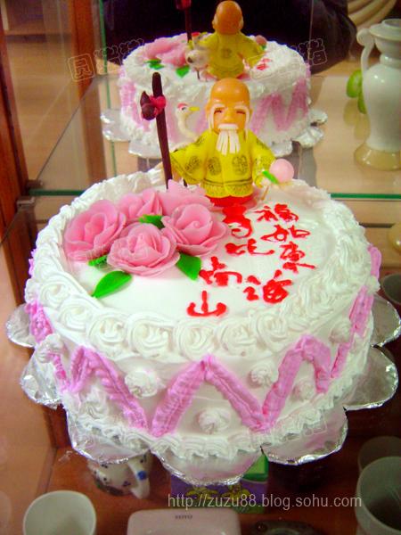 寿星奶油蛋糕 祝爸爸生日快乐