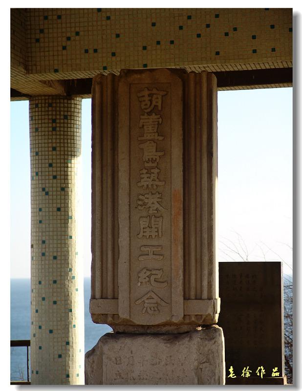 望海寺(二) - 历史篇:葫芦岛筑港开工纪念碑;; 纪念碑正面的碑文:天津