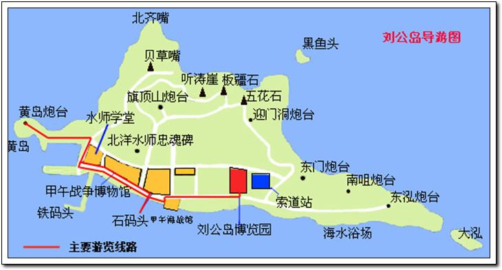 【快乐老家】去刘公岛寻找中国近代化的历史51/?