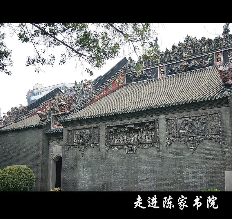 陈家祠 建筑的雕塑