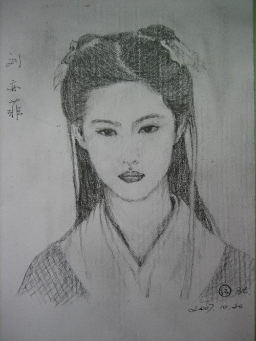 题《刘亦菲素描