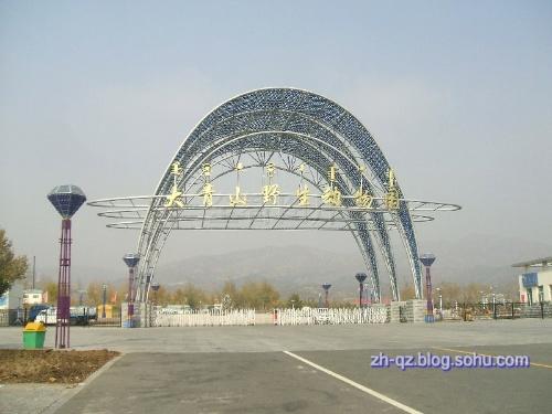 大青山野生动物园是呼市迎接自治区成立60周年大庆的重点建设工程.