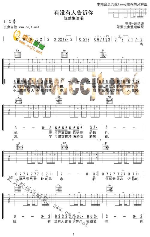 有没有人告诉你--吉他谱