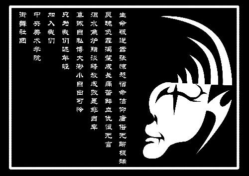 街舞社招新海报
