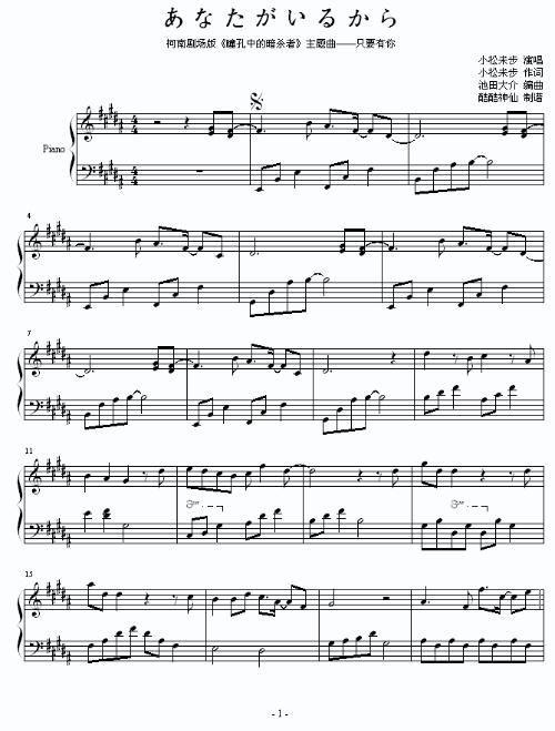 名侦探柯南钢琴曲谱图片