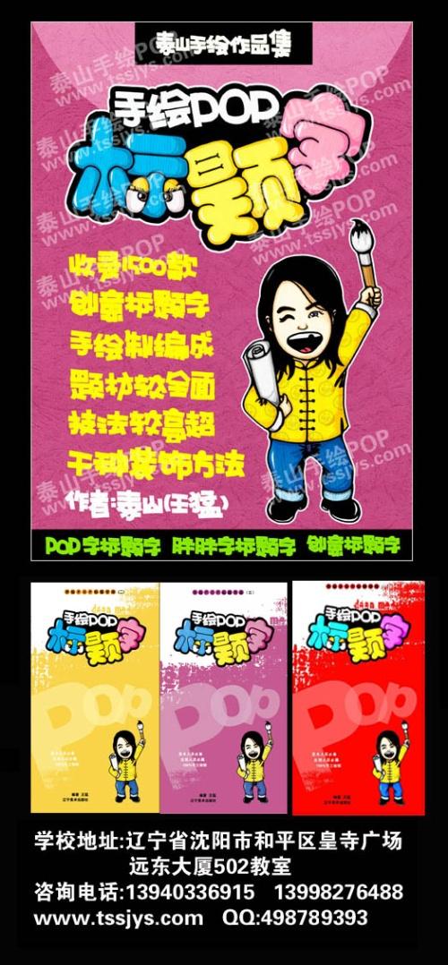囧友 手绘pop设计联盟 > 手绘pop——海报制作        本书不仅从字体