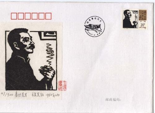 著名邮票设计家张克让手绘封欣赏