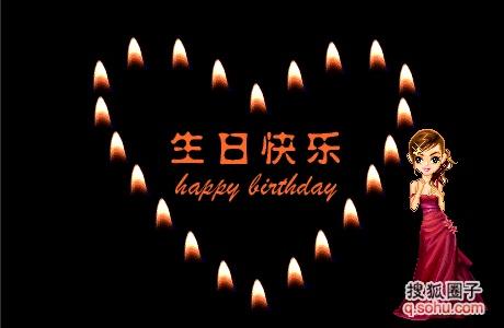 祝我生日快乐图片