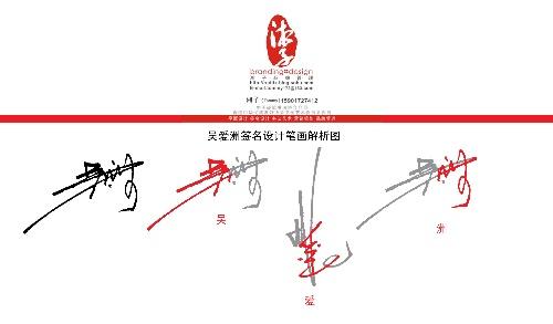 吴爱洲签名设计