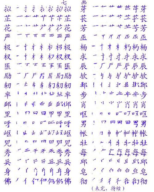 燕字的笔画顺序-国家规定的汉字笔顺规则