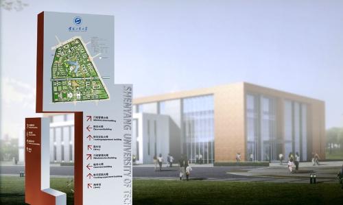 2008年1月签约沈阳工业大学新校园导视设计