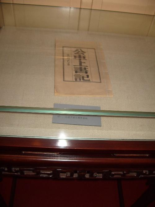 历史书上看到的时局图-天津名人建筑 饮冰室与梁启超