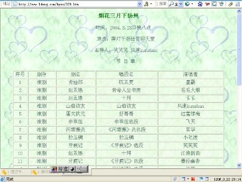 扬州[组图]   歌曲烟花三月下扬州曲谱   再题写今生相守 烟花