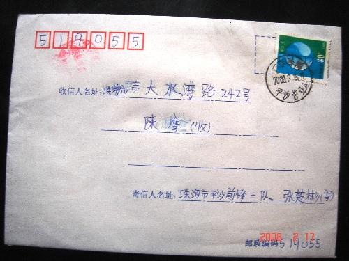 来自未来的一封信_来自2049年的一封信