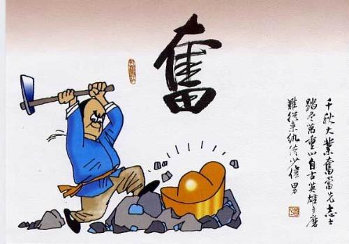 努力奋斗!!! 分享到:  搜狐博客