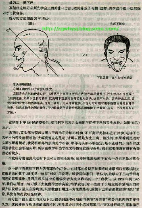 林俊卿咽音练声法八个步骤(纯净版视频加图文)(转)