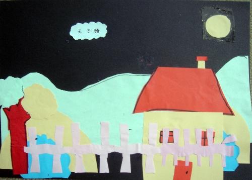 幼儿园我心目中的树叶房子图片