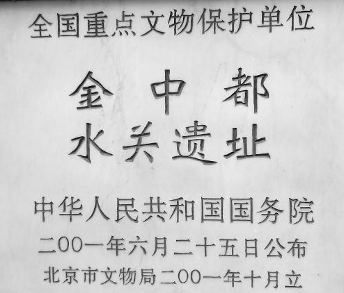 辽金垣遗址博物馆的金代文物