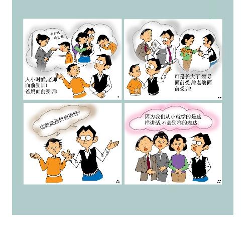 信息化社会漫画_